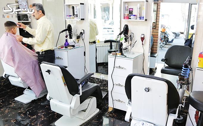 کوتاهی مو در آرایشگاه مردانه داماد شهر