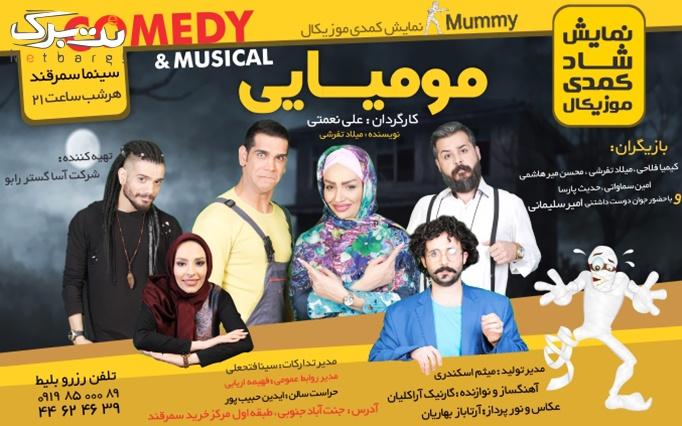 نمایش کمدی،موزیکال مومیایی