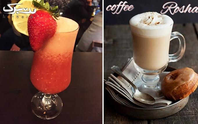 کافه روشا با سرویس چای سنتی دو نفره