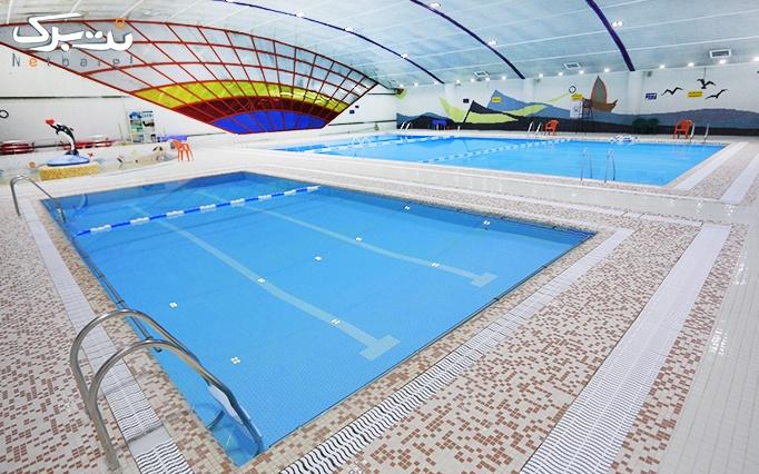 شنا در استخر یاس (ویژه بانوان)