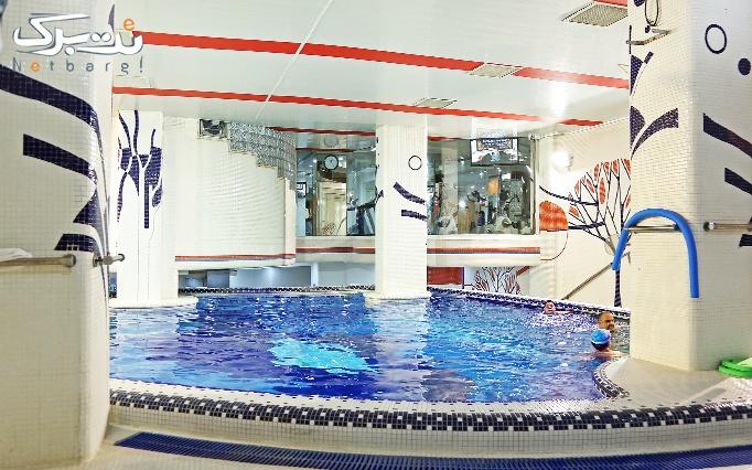 شنا و تفریح در استخر بهارستان