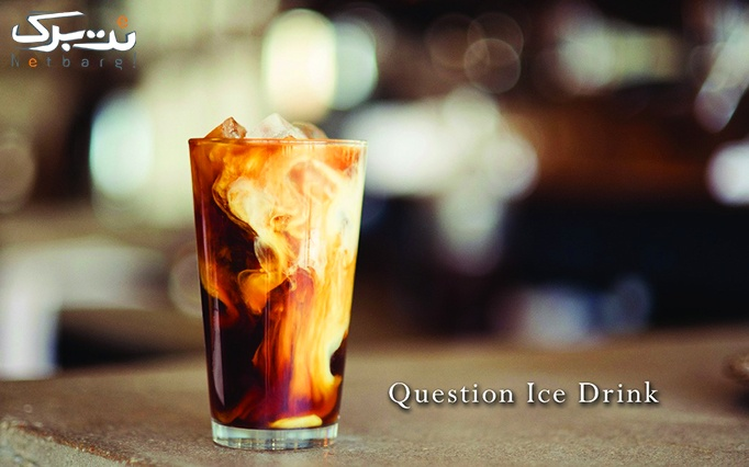 کافه سوال با منو کافی شاپ
