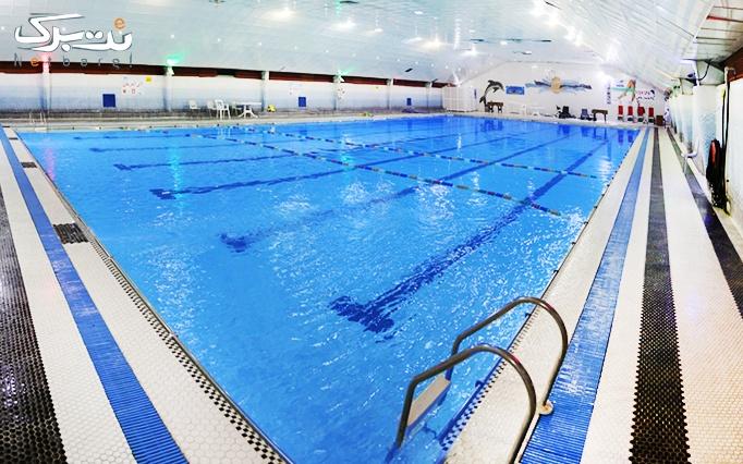 شنا و تفریح آبی در استخر پرسپولیس