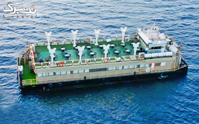 تفریح و هیجان در کشتی آرتمیس جزیره کیش