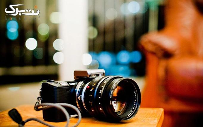 آموزش عکاسی در موسسه آموزشی سفیر