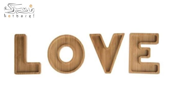 اردوخوری بامبو طرح LOVE