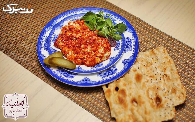 رستوران امانیه با منو صبحانه