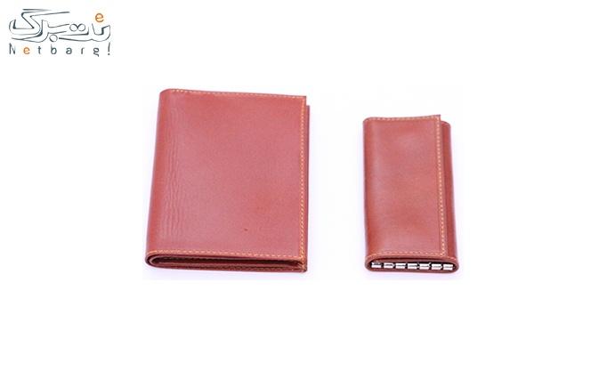 ست کیف جیبی و جاکلیدی چرم کد DS12