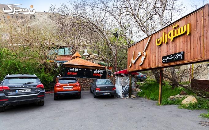 رستوران کوهسار فشم با منو باز صبحانه