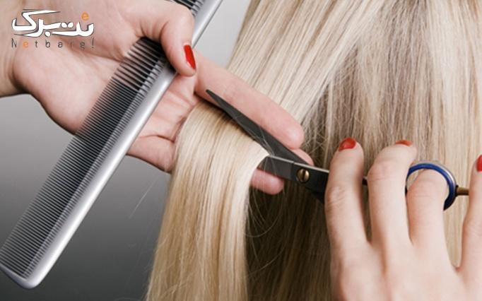 کوتاهی مو در سالن زیبایی رابعه