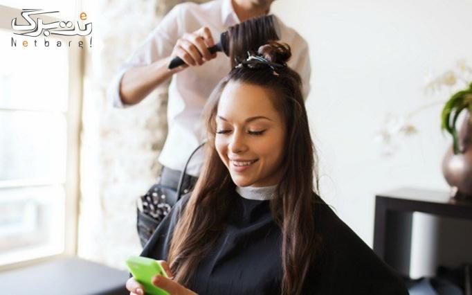 براشینگ مو در سالن زیبایی رابعه