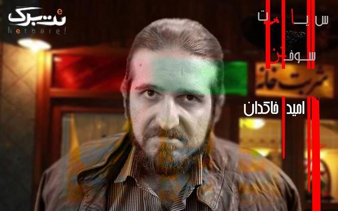 نمایش کمدی سیاست سوختن شربت خانه باحضور شراره رخام