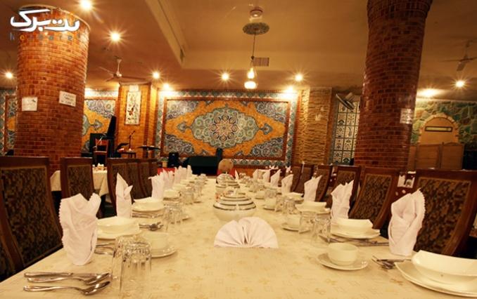 شب های بی نظیر در رستوران بین الملل سیمرغ