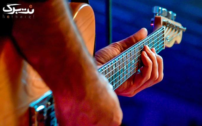 آموزش گیتار و ساز دهنی در آموزشگاه هنری سبکبال