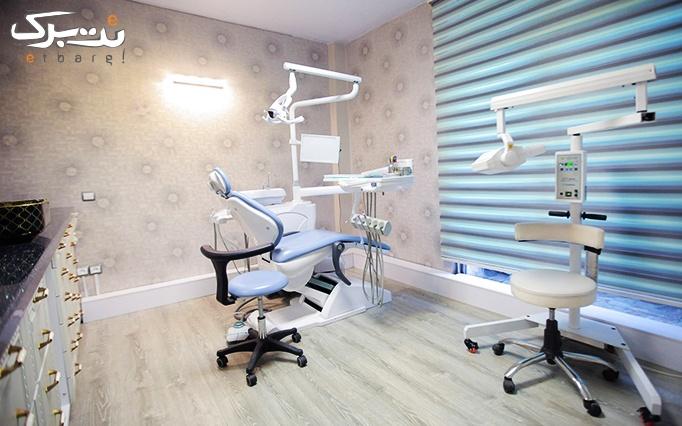 خدمات دندانپزشکی در مطب دکتر سمسارزاده