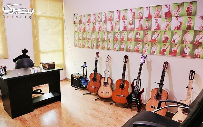 آموزش گیتار کلاسیک در آموزشگاه خوش هنر