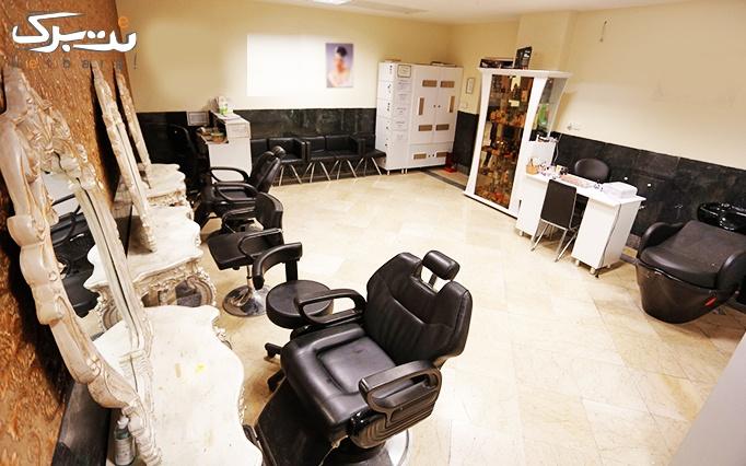 اصلاح صورت و براشینگ مو در آرایشگاه شهربانو