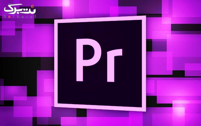 آموزش نرم افزار  Premiere Pro با آراد علم