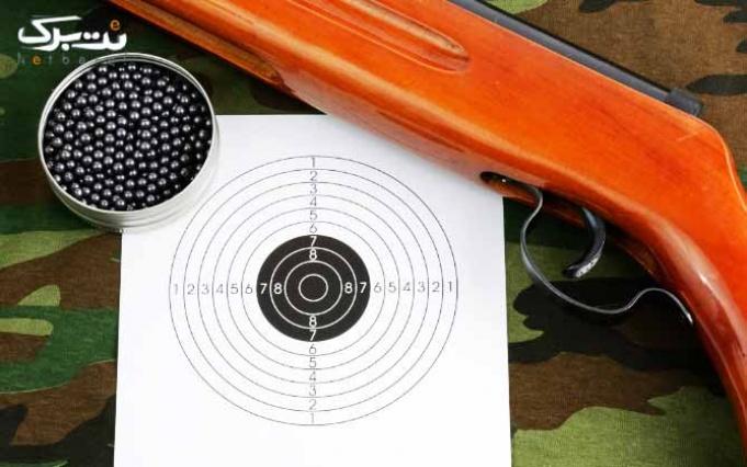 تیراندازی تفریحی با تفنگ بادی در باشگاه نصر