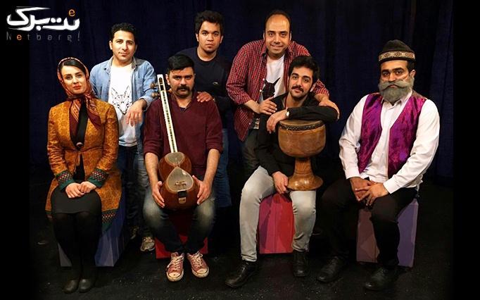 نمایش کمدی موزیکال عشق امروزی باموسیقی زنده ایرانی