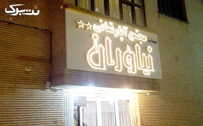 هتل نیاوران مشهد