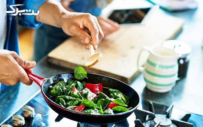 آموزش آشپزی در آموزشگاه پالیزبان