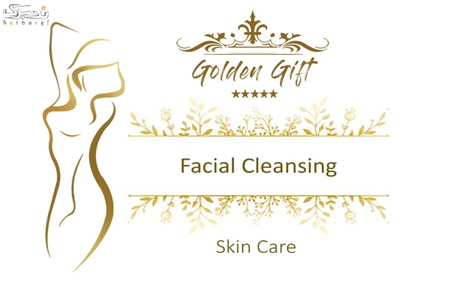 هدیه طلایی پاکسازی پوست های چرب و معمولی