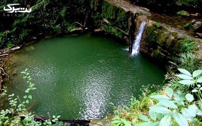 تور یک روزه آبشار وجنگل ترز