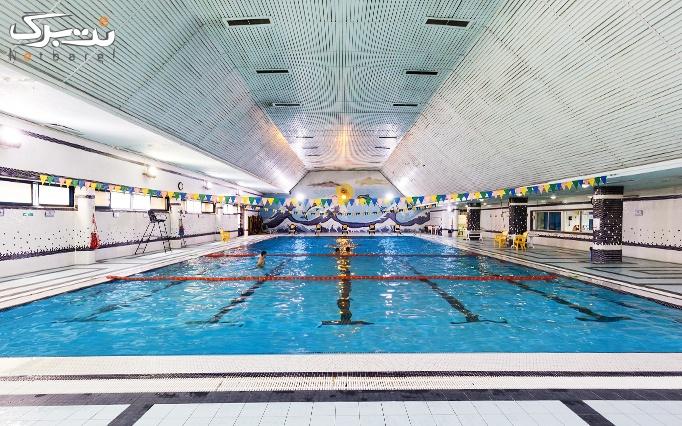 شنا و تفریح در استخر دانشگاه تهران