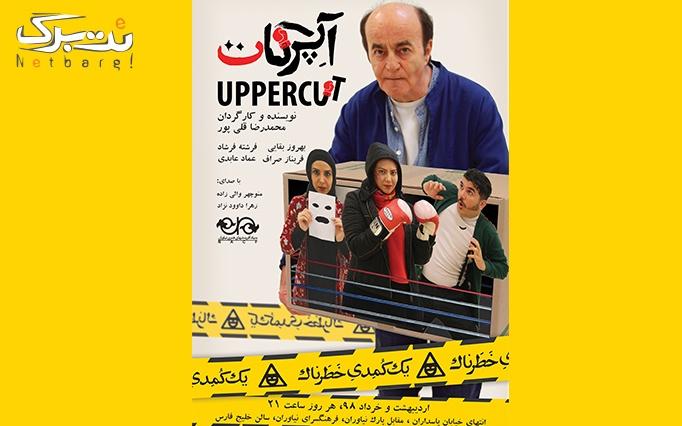 نمایش آپرکات (uppercut)