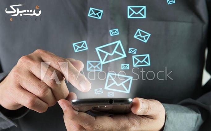 پنل ارسال پیامک (داوودی)