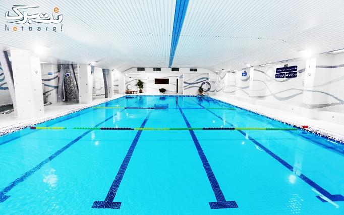 شنا در استخر فهمیده