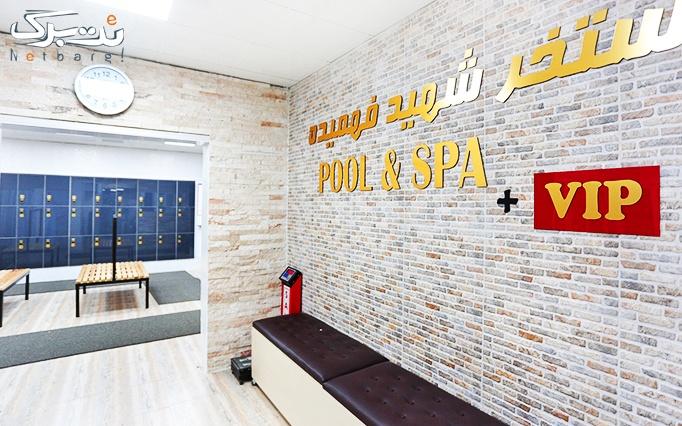 ماساژ و حمام سنتی در مجموعه اسپورتا فهمیده