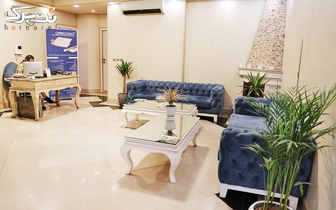 پاکسازی در مطب دکتر شریفی آل آقا