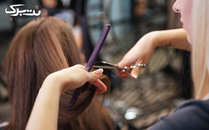 کوتاهی ساده مو در آرایشگاه ماریا