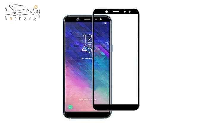 محافظ صفحه نمایش سامسونگ Galaxy A6 Plus