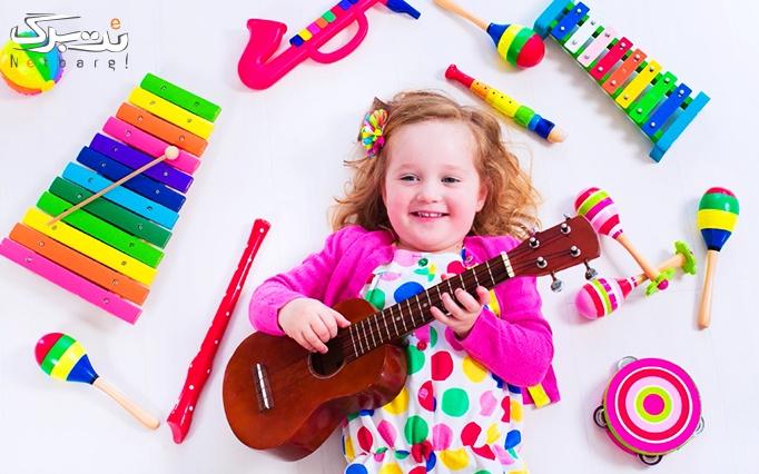 آموزشگاه موسیقی سفیر هنر پارسیان مخصوص کودکان