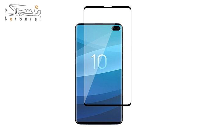 گلس گوشی سامسونگ Galaxy S10 Plus