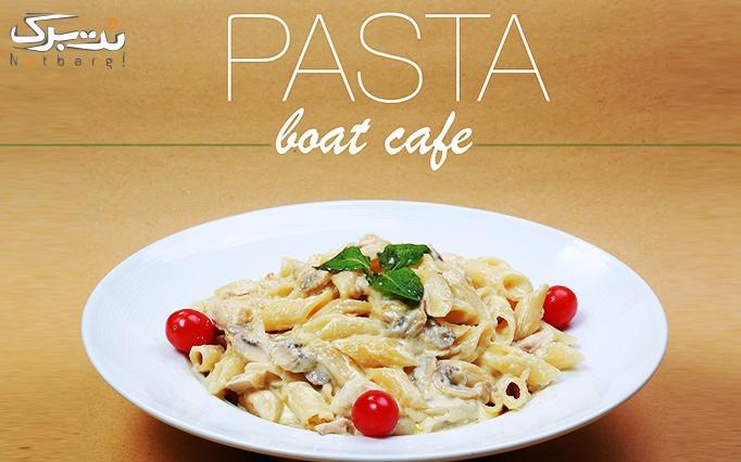 منو کافه و پاستا در کافه رستوران بوت