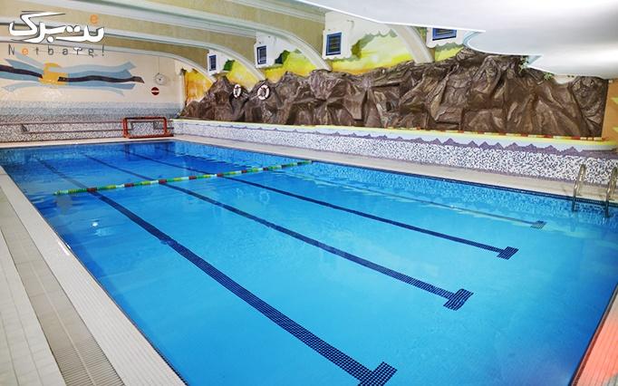 لذت شنا در استخر پویندگان