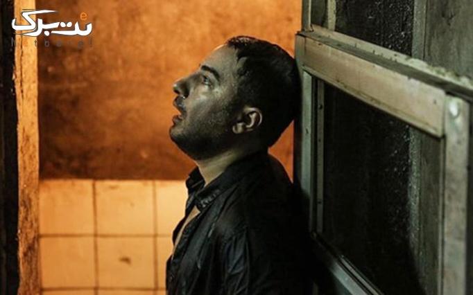 فیلم سینمایی متری شش و نیم در سینما تاتر المپیک