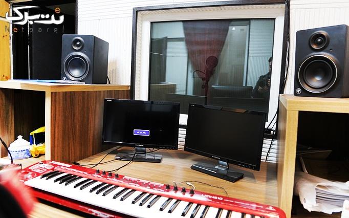 آموزش موسیقی در موسسه آریا هنر
