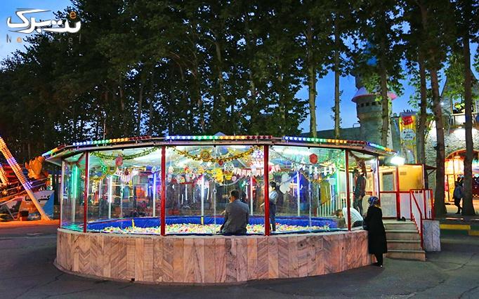 استخر توپ در  پارک ارم (لونا1)