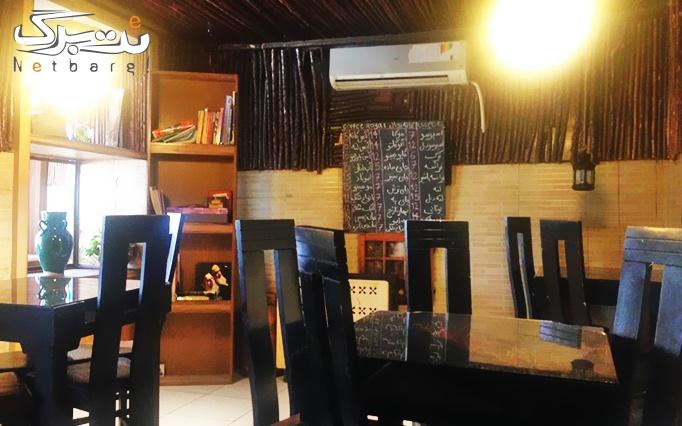 سینی افطار در کافه رویال