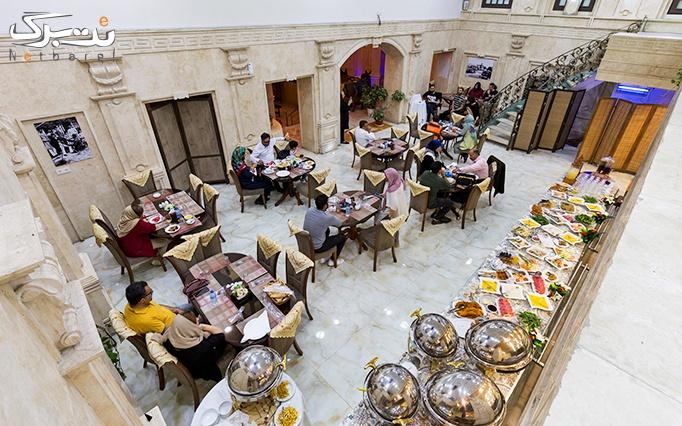 بوفه افطار و شام رستوران تاریخی عمارت امیر