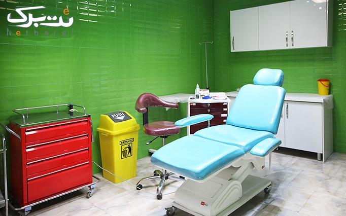 برداشتن خال در کلینیک تخصصی پوست و مو آریا من
