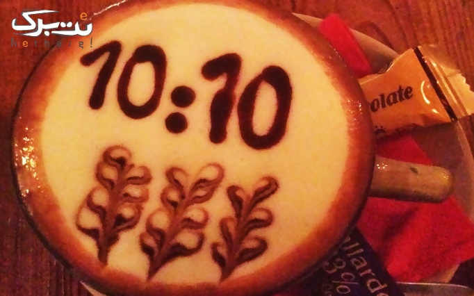 منو کافه در کافی شاپ 10 : 10