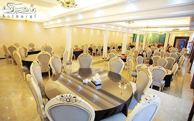 سینی افطار در رستوران میشو