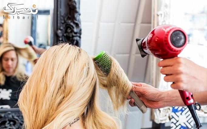 سشوار و براشینگ مو در آرایشگاه عصر هنر