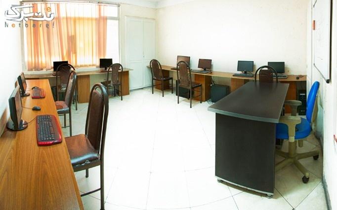 آموزش عکاسی مقدماتی در موسسه آموزشی سفیر